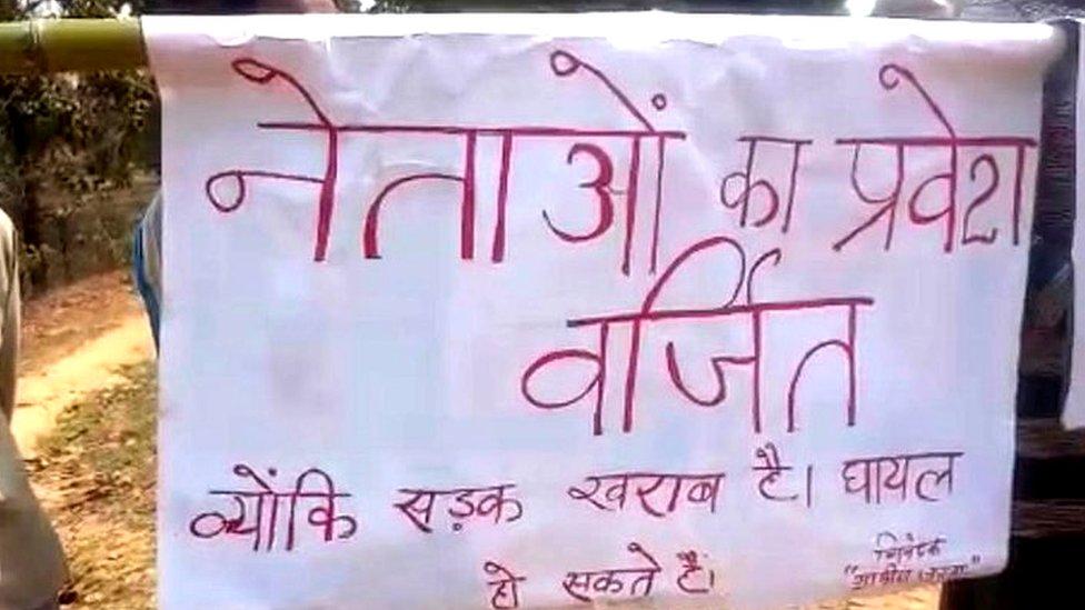 लोकसभा चुनाव 2019: झारखंड में एमजे अकबर का 'आदर्श गांव', जहां कोई नेता नहीं जाता