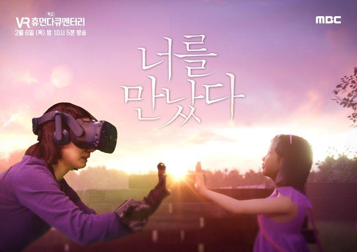 Póster del documental de realidad virtual.