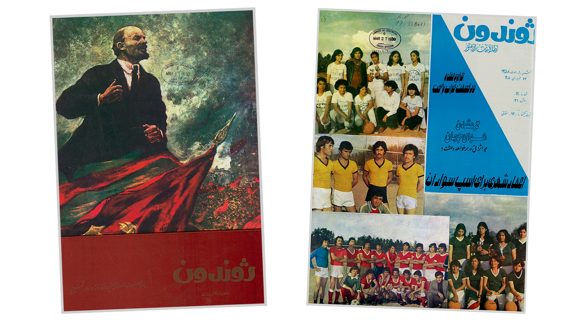 Pages from Afghan magazine Zhvandun - Lenin and sport front covers