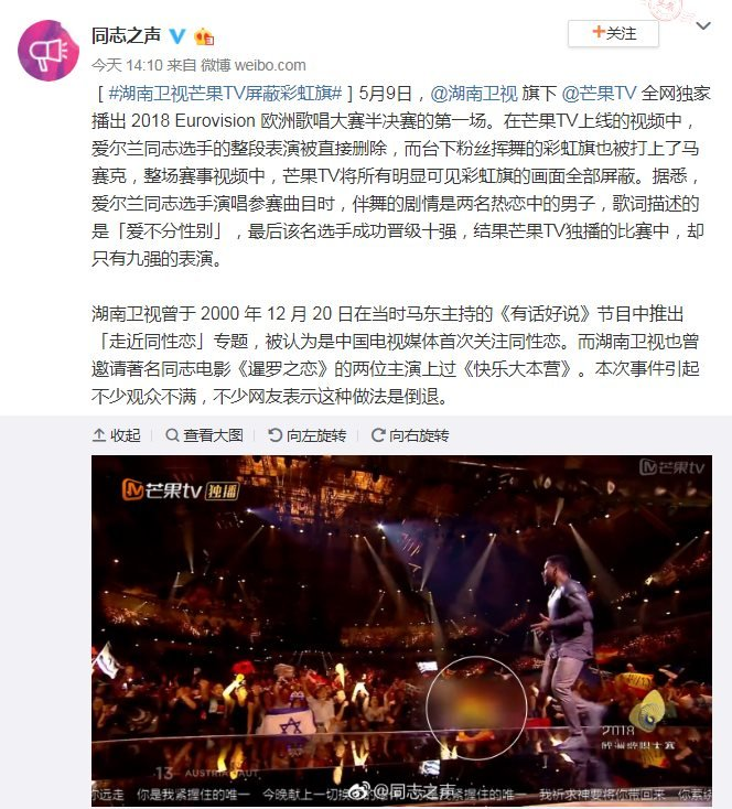 Screenshot from Weibo account of The Gay Voice