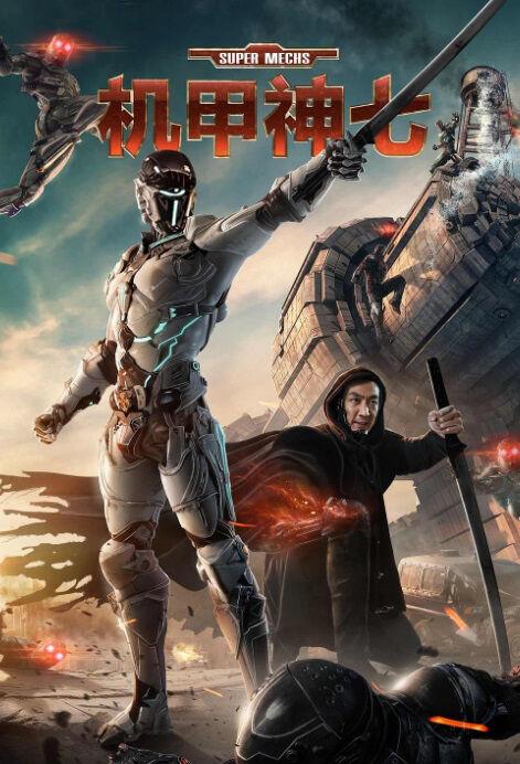 Promotional poster for Super Mechs