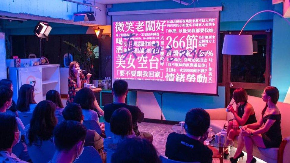 台灣某酒吧聚會