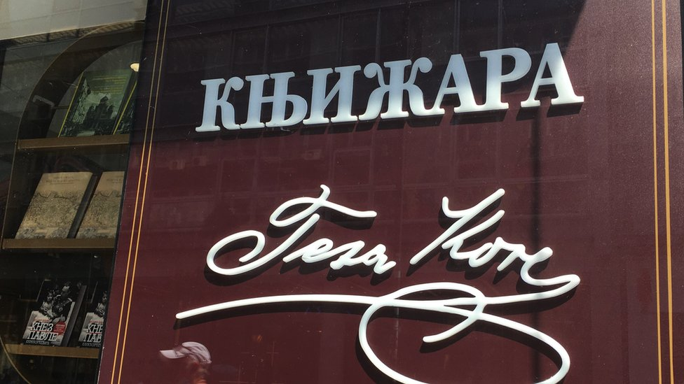 knjižara Geca Kon u Knez Mihajlovoj