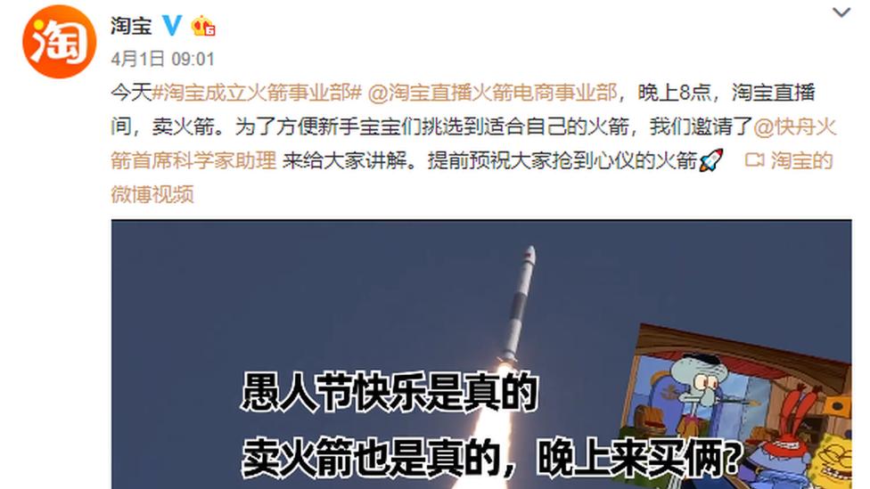 Taobao je potvrdio da nije reč o prvoaprilskoj šali