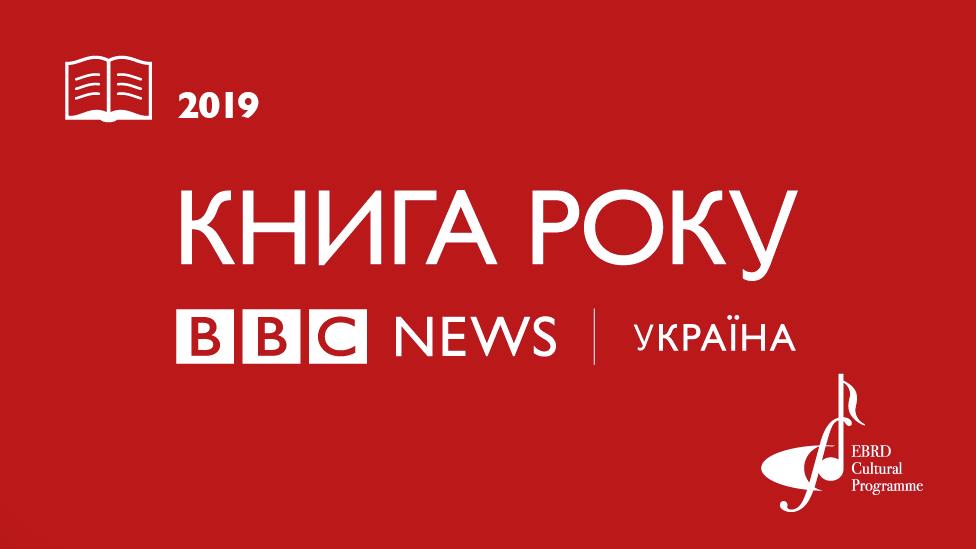 BBC News Україна оголошує конкурс читацьких рецензій у рамках Книги року