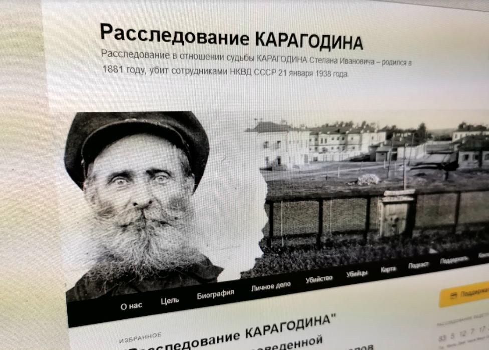 Stepan Karagodin