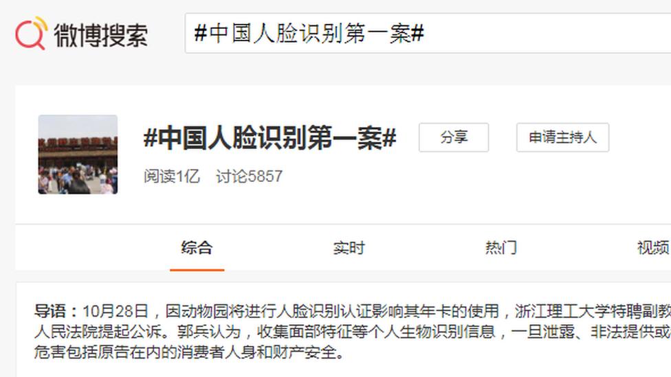 #ChinasFirstFacialRecognitionCase hashtag