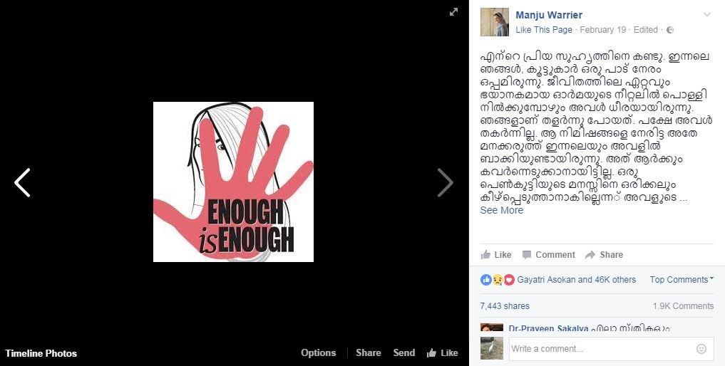 Actress Manju Warrier Facebook page