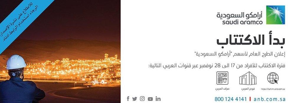 Advert for Saudi Aramco flotation