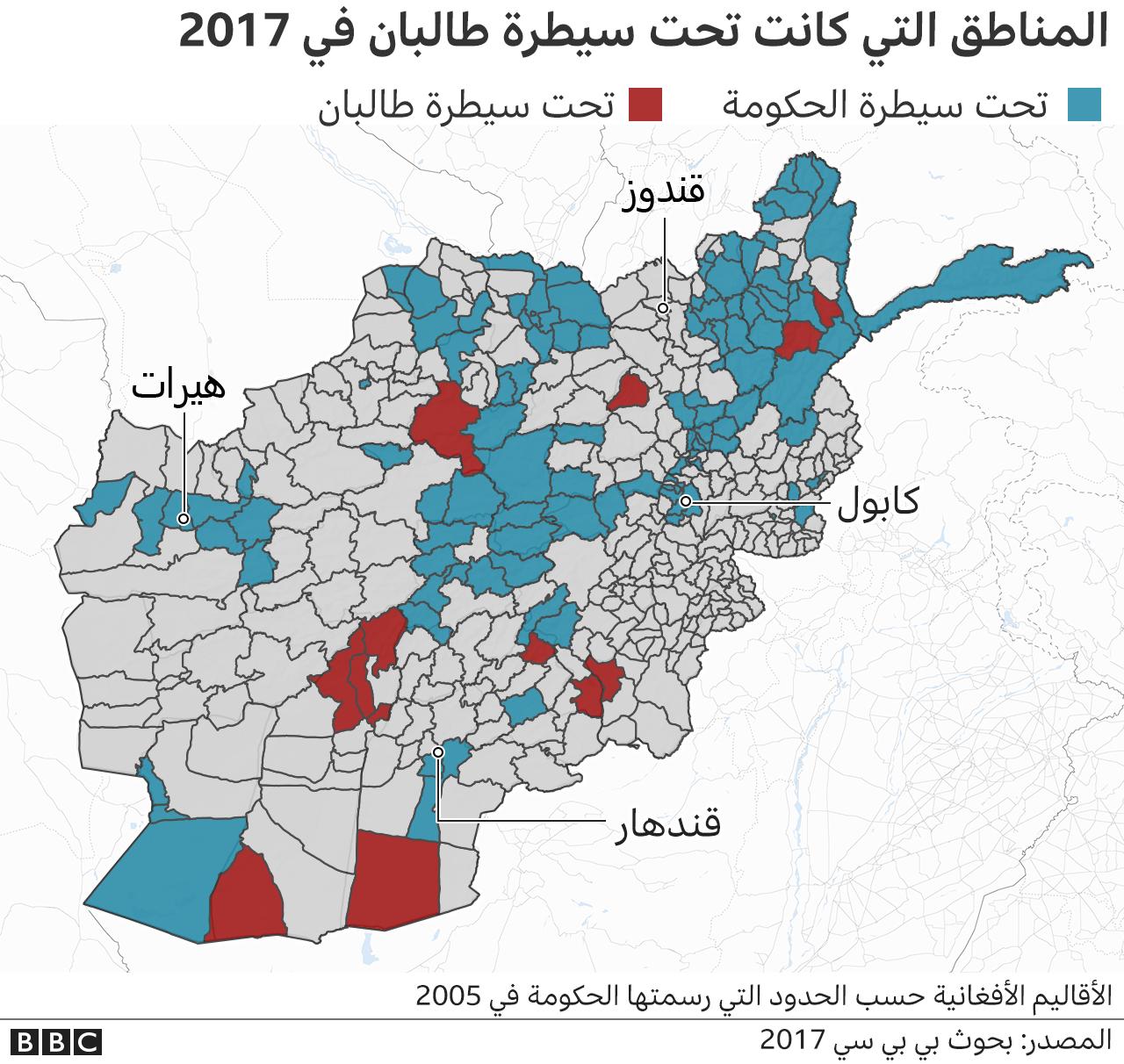 المناطق التي كانت تحت سيطرة طالبان في عام 2017