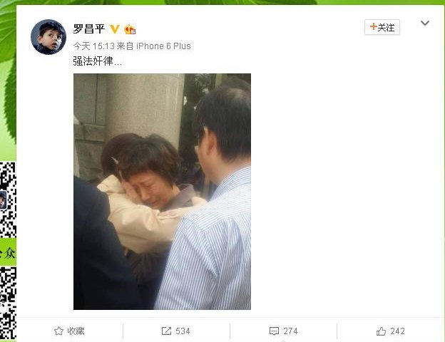 A weibo post from journalist Luo Changping shows Xia Lin's wife Lin Ru crying