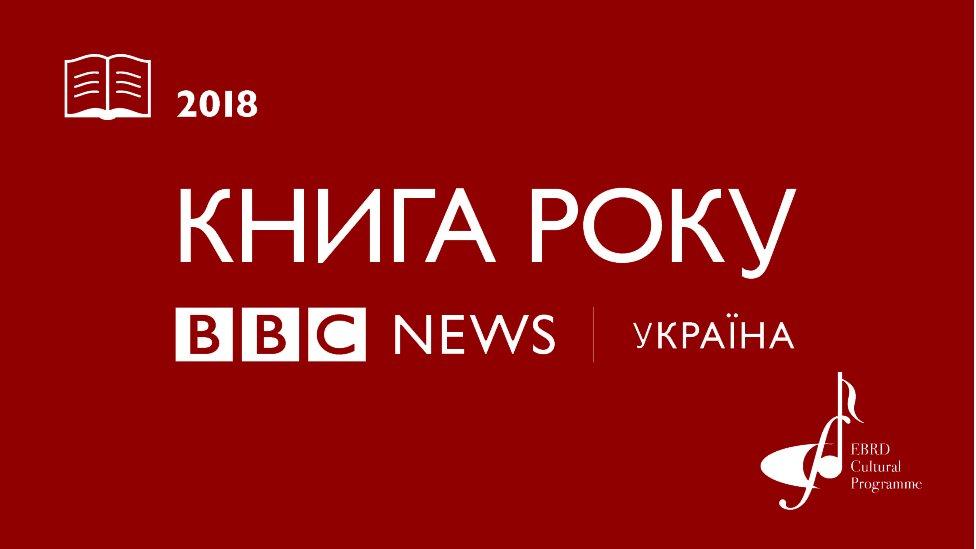 BBC News Україна додає до Книги року ВВС номінацію