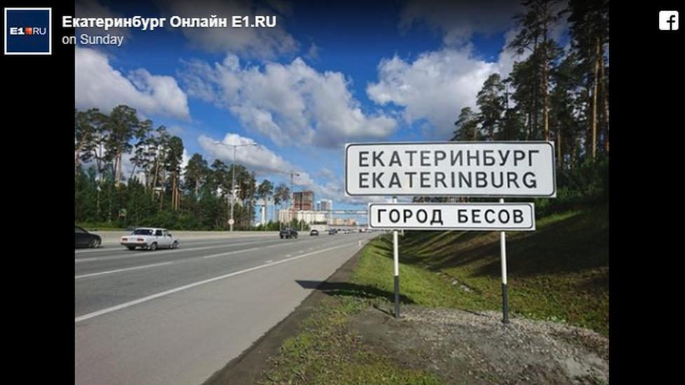 Grad demona Jekaterinburg