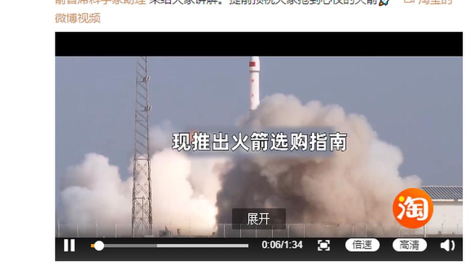 Taobao je potvrdio da kupci mogu da kupe raketu putem interneta