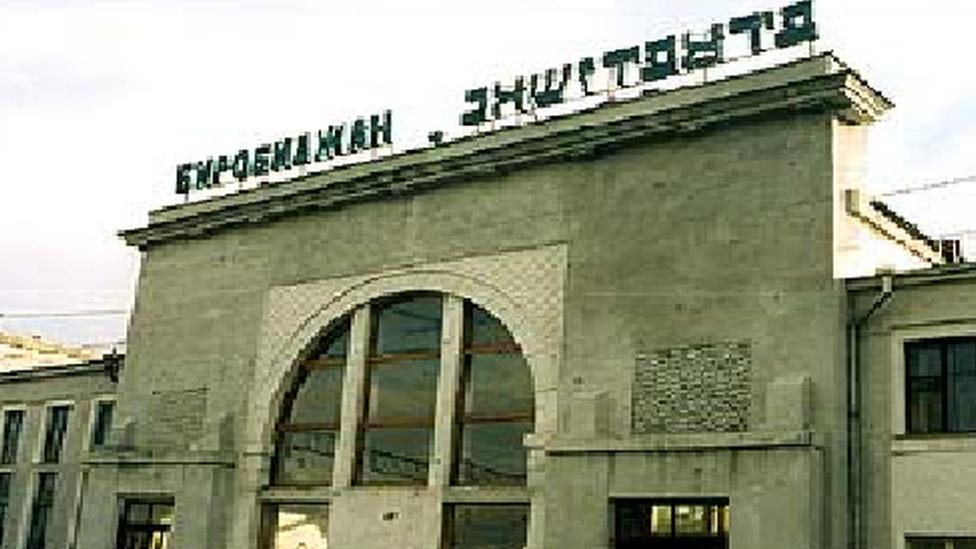 بيروبيدجان