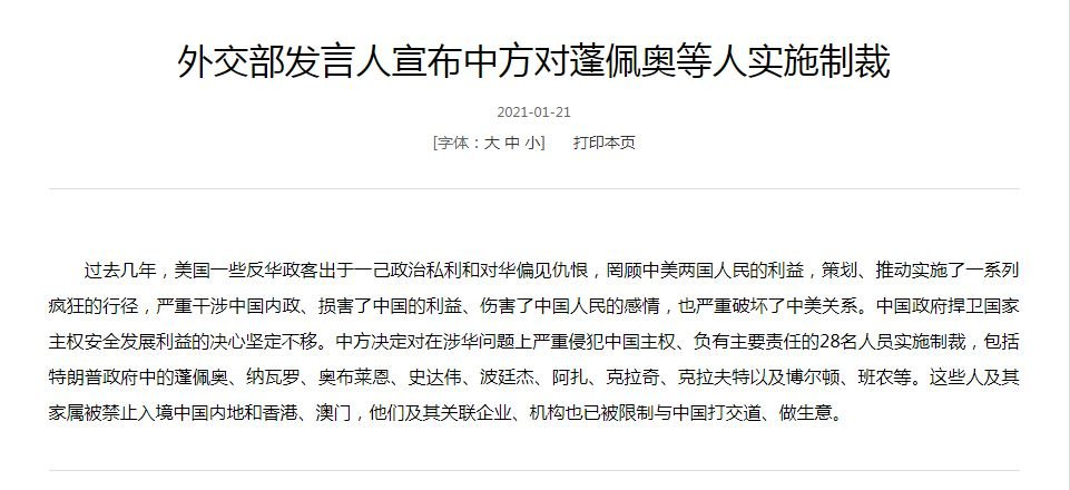 中國外交部網頁