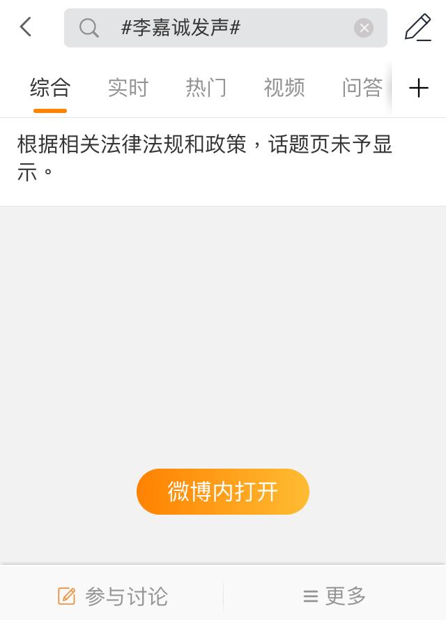 李嘉誠發聲在微博上成為敏感標籤,無法搜索。