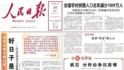 Ejemplar del Diaro del Pueblo sin mostrar a Xi Jinping.