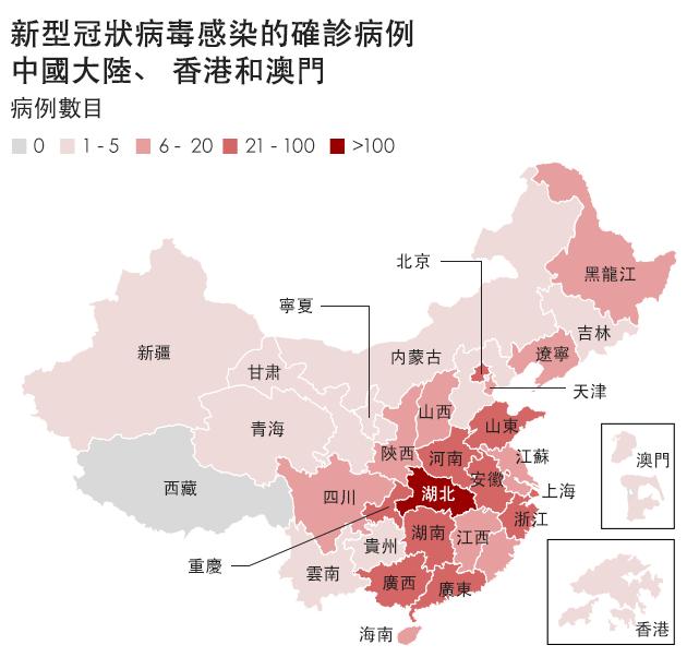 新型冠狀病毒感染的確診病例(中國大陸、香港和澳門)