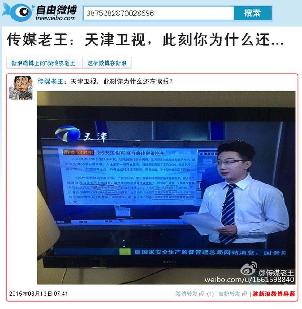 screenshot of a Chinese newsreader