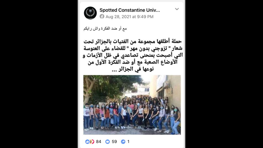 """تحدث جزائريون على فيسبوك عن حملة """"تزوجني بدون مهر"""" وقالوا إنها حملة أطلقتها شابات جزائريات"""