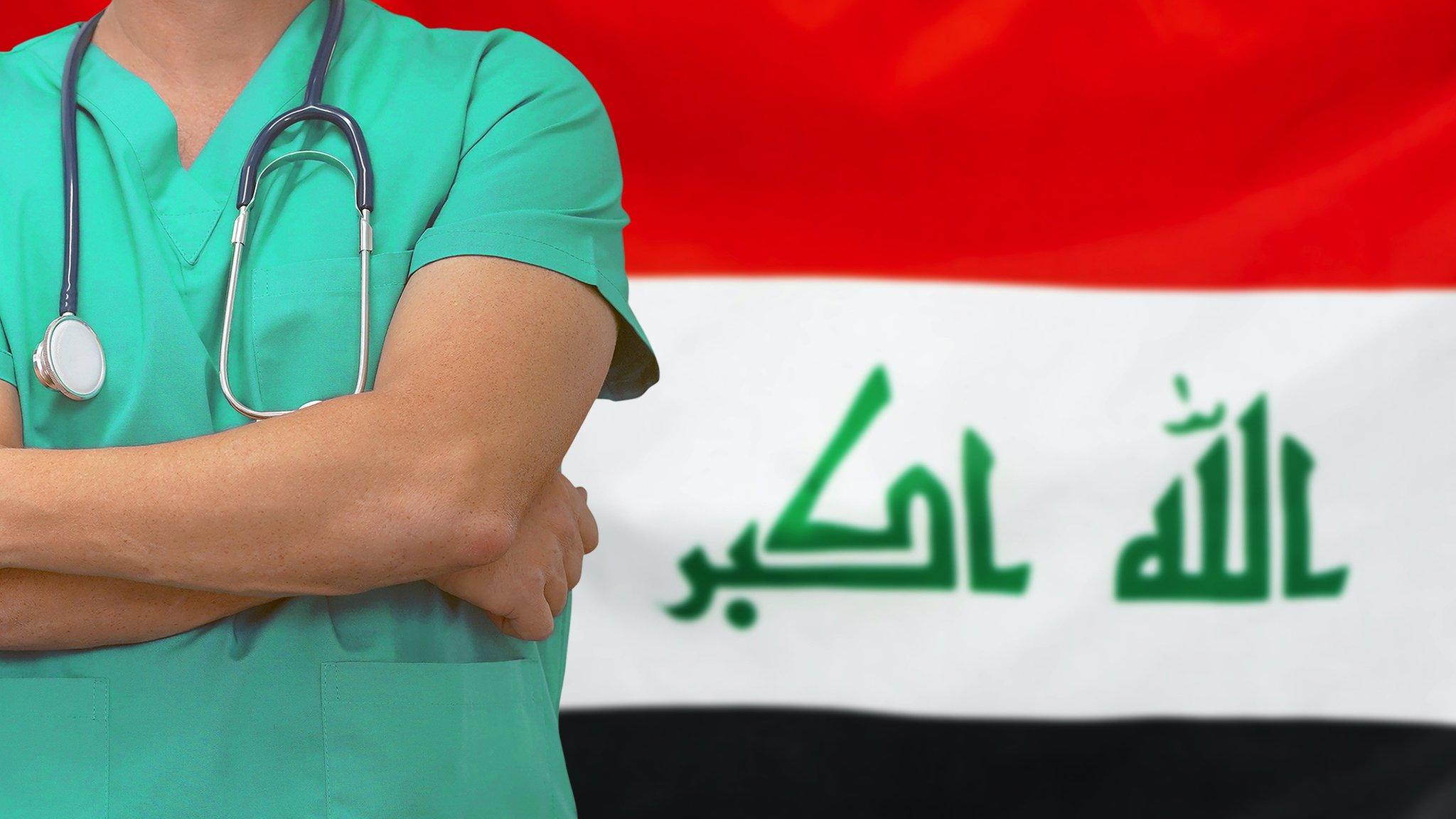 ممرض عراقي