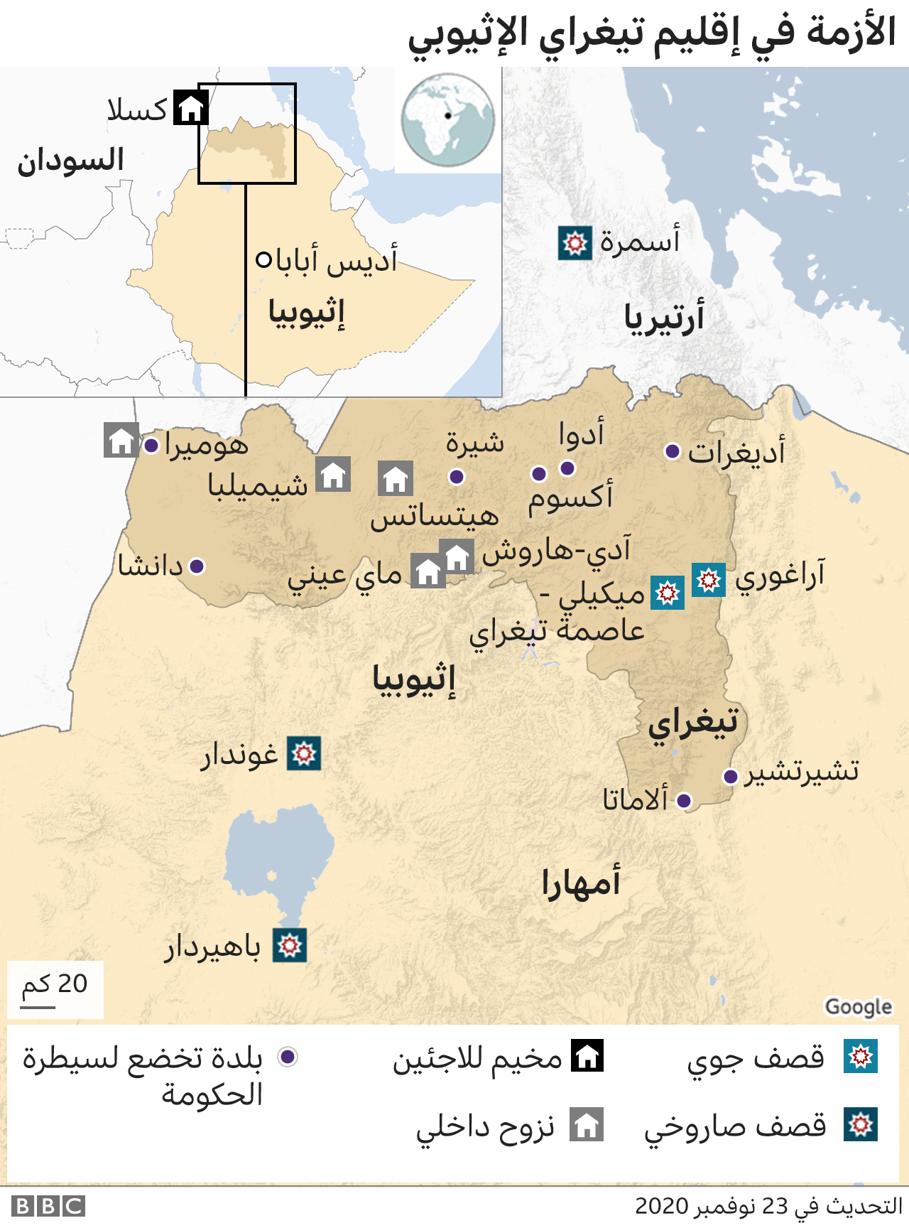 خريطة تيغراي