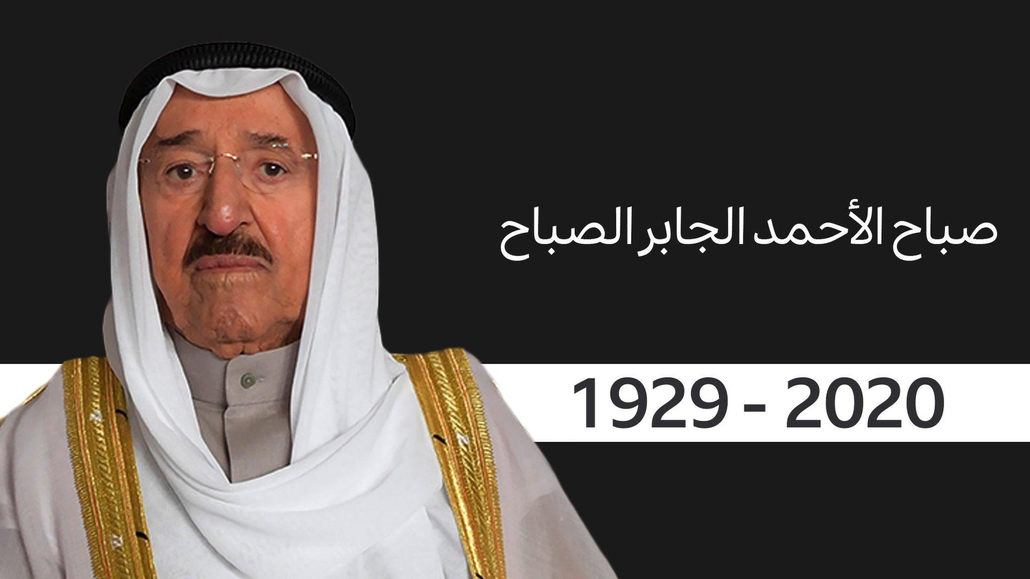 ولد الشيخ صباح أحمد الصباح في مدينة الجهراء عام 1929