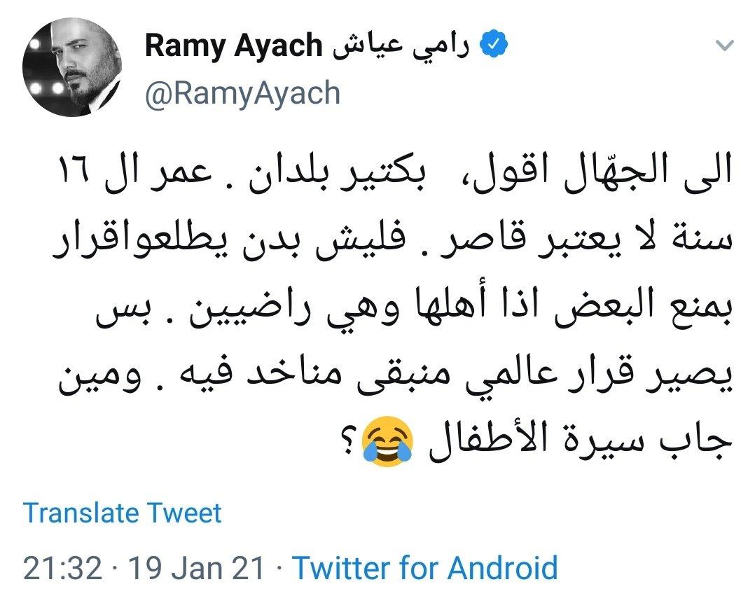 وفي وقت لاحق رد عياش على منتقديه محاولا تبرير تصريحاته قبل أن يحذفها في وقت لاحق بعد أن جرت عليه مزيدا من الانتقادات.