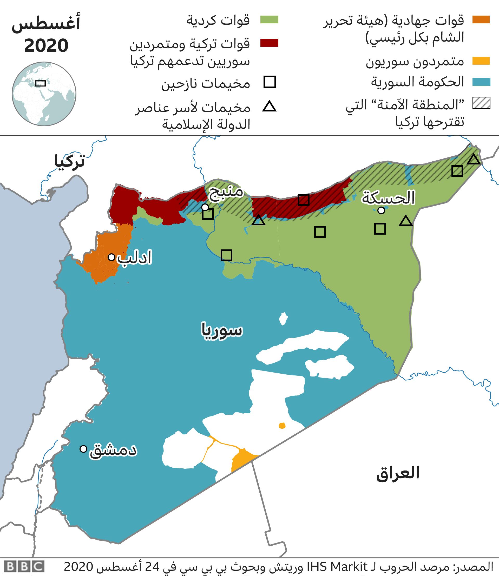 مناطق سيطرة قوات مختلفة في سوريا حتى تاريخ 20 أغسطس/آب 2020