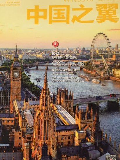 Air China's in-flight magazine
