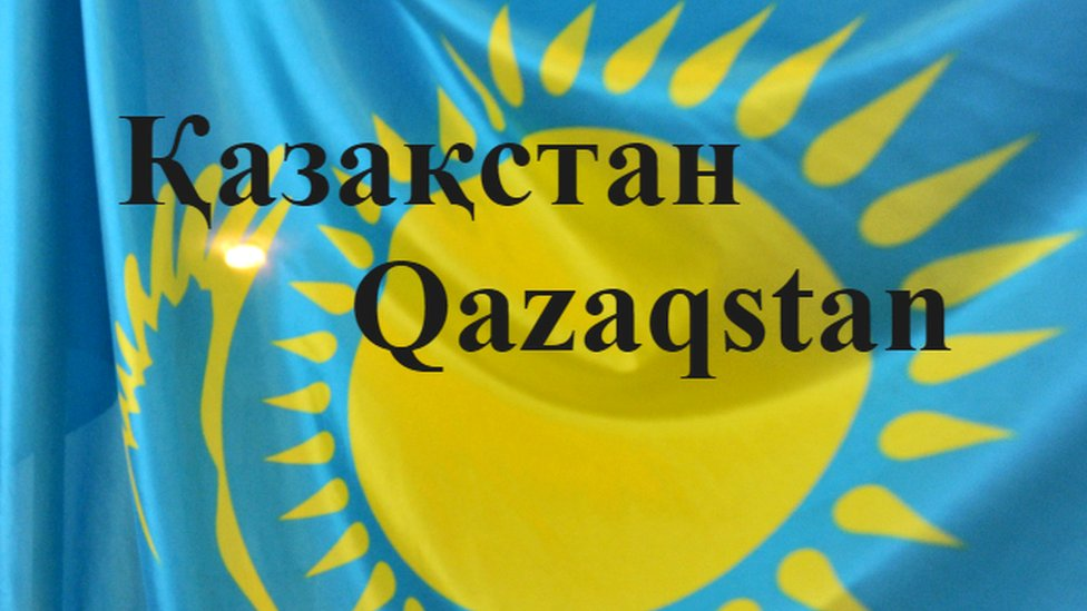 Two spellings of Kazakhstan
