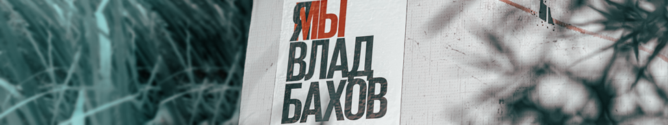 Plakat s prizыvom pomočь naйti Vlada