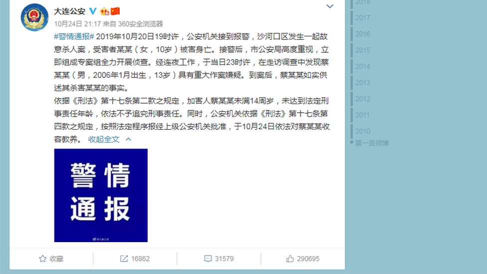 The statement by Dalian police