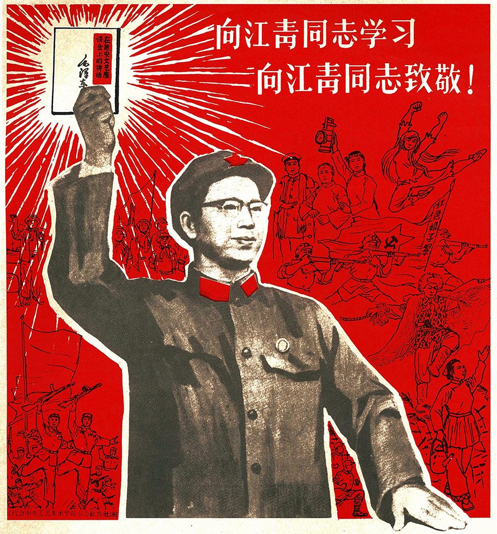 """Uno de los posters con la imagen de Jiang Qing sosteniendo el famoso """"Pequeño Libro Rojo"""" de Mao."""