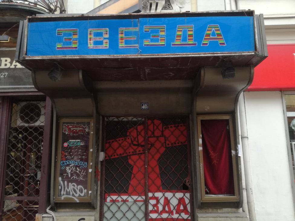 bioskop Zvezda