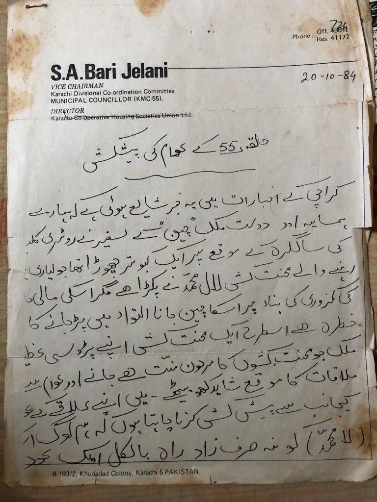卡拉奇市政議員吉拉尼發表的公開信
