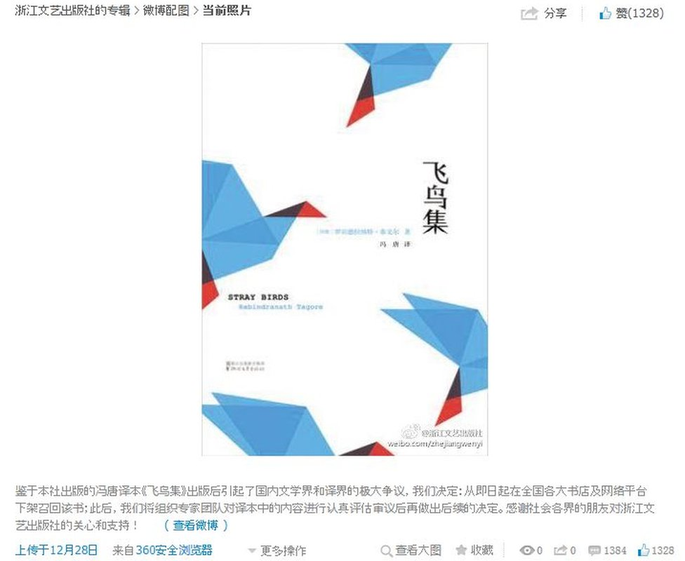 Screengrab of Weibo statement by Zhejiang Arts and Culture Press