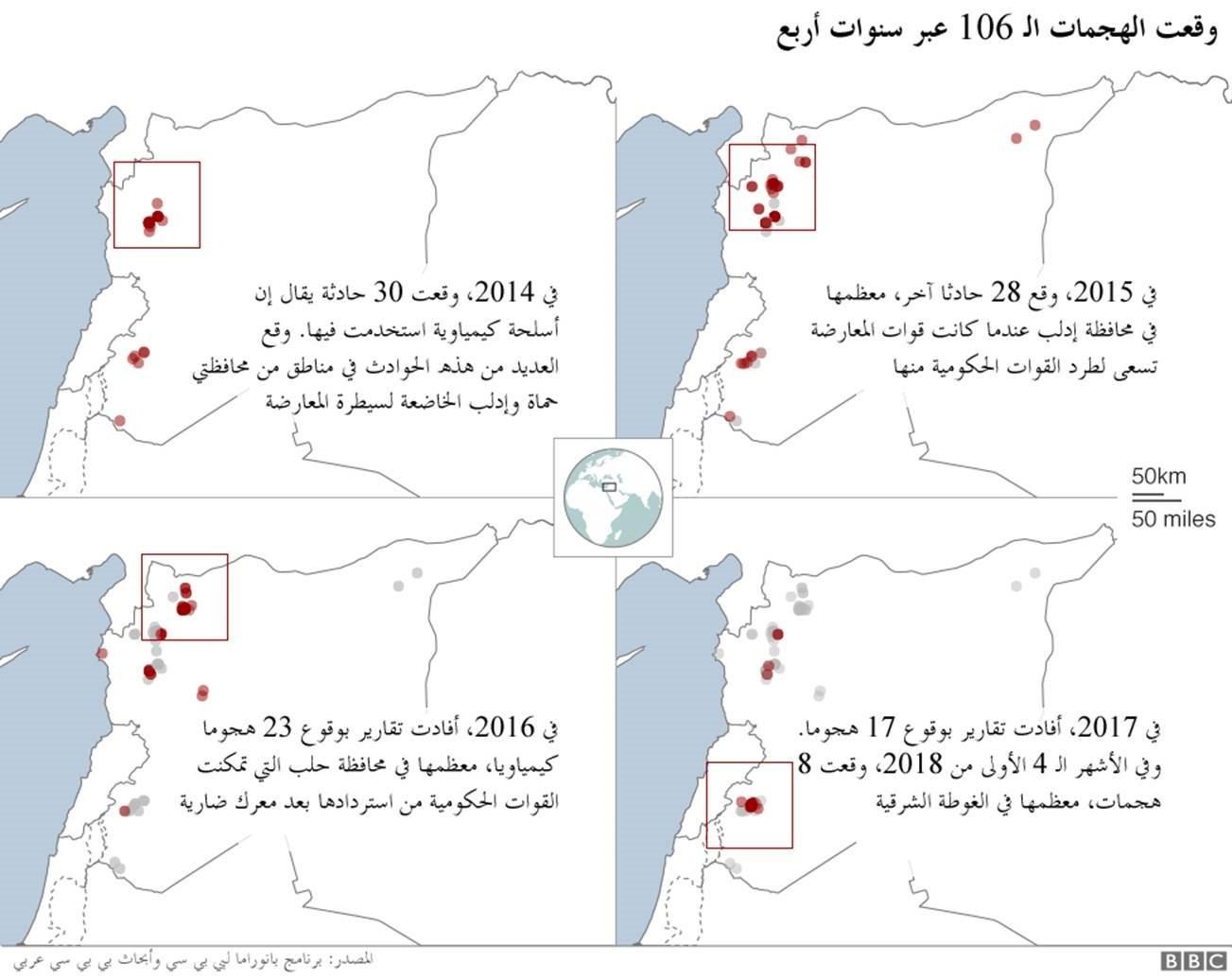 المواقع التي وقعت فيها الهجمات الـ 106 خلال أربع سنوات