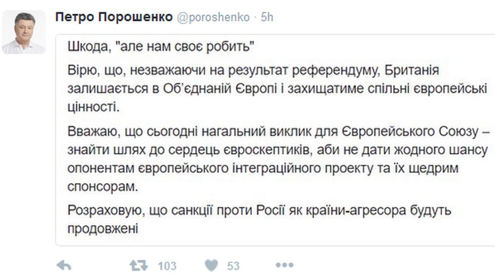 Petro Poroshenko's tweet (in Ukrainian)