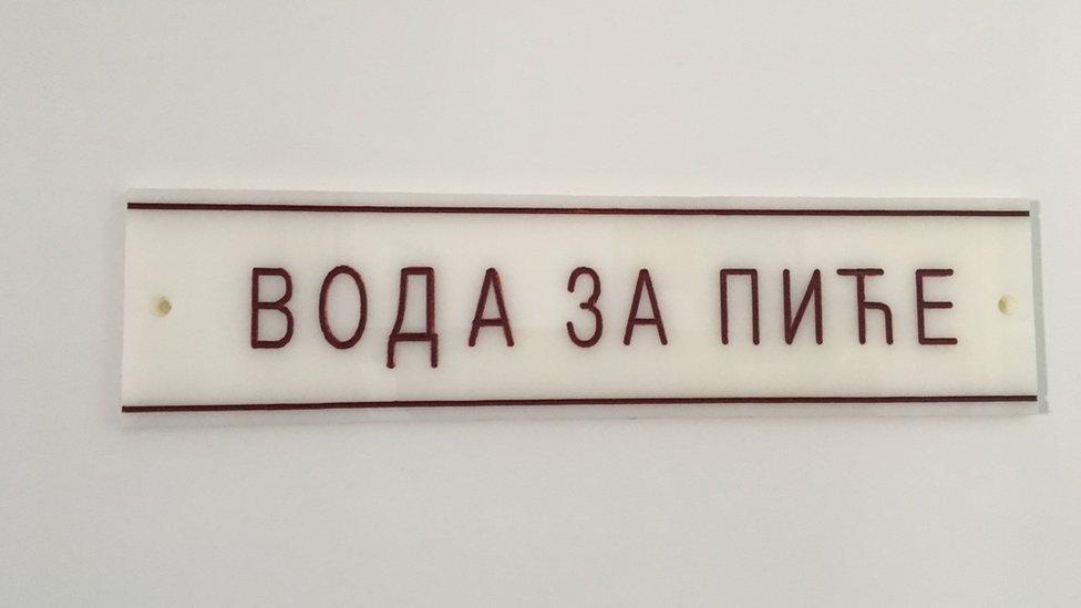"""Natpis na vratima """"Voda za piće"""""""
