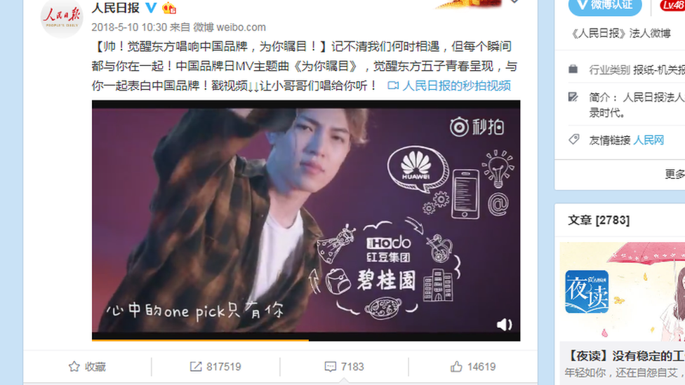 Chinese song about domestic brands