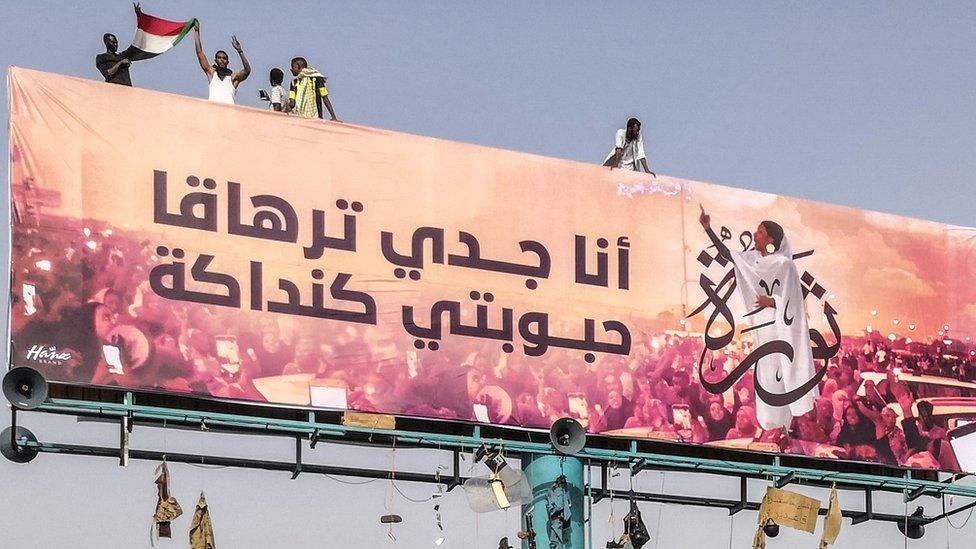 لافتة في السودان