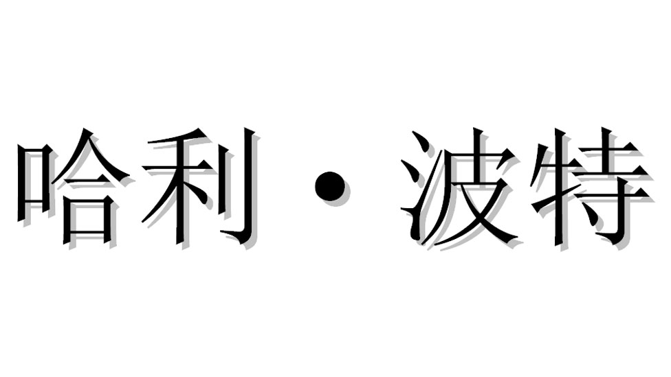 "Chinese characters which translate as ""Harry Potter"""