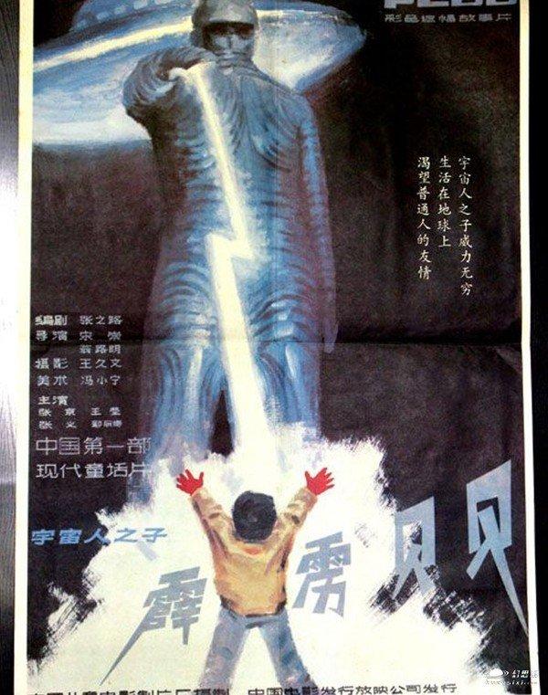 Promotional poster for Wonder Boy