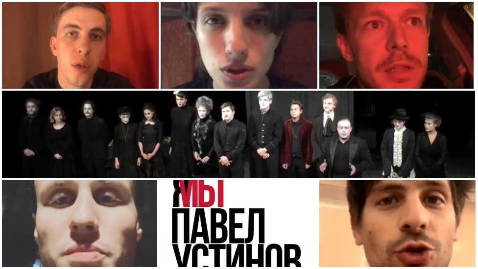 Актеры устроили флешмоб в поддержку осужденного Павла Устинова
