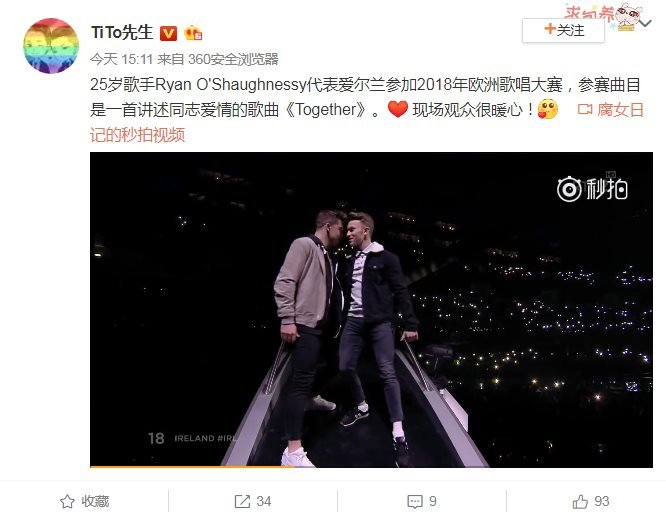Screenshot from Weibo account of Mr Tito
