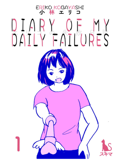 Cover of the English edition of Diary of My Daily Failures
