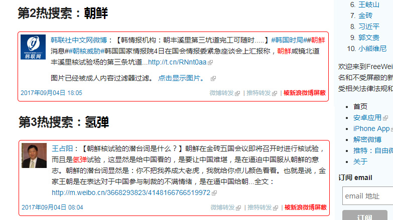 "Censored ""North Korea"" and ""hydrogen bomb"" posts on Free Weibo"