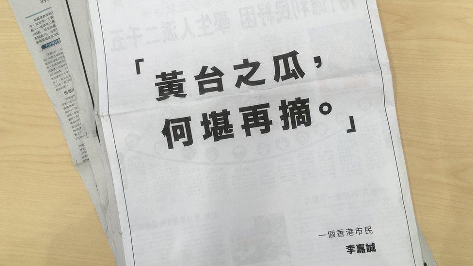 李嘉誠在報章刊登廣告:黃台之瓜,何堪再摘。